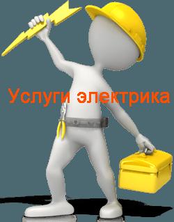Сайт электриков Краснодар. krasnodar.v-el.ru электрика официальный сайт Краснодара